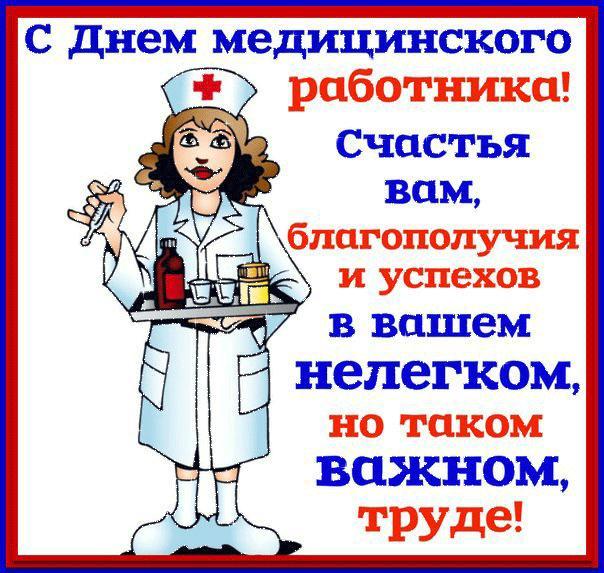 Поздравление с мед работника