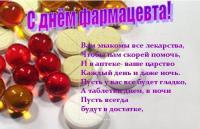 Поздравления с днем медика аптекарям